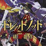 【漫画】2017年11月発売の人気おすすめ漫画!!8選