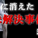 【驚愕】闇に消えた未解決事件 5選