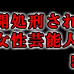 【悲報】公開処刑された女性芸能人 5選