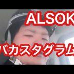 【不適切動画】ALSOK兵庫社員 綜合警備保障が謝罪