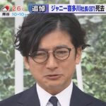 【ビビット】ジャニー喜多川氏死去、国分太一は号泣!!