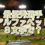 【クイズ】最優秀選手をアルファベット3文字でいうと何でしょう?(10問)