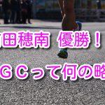【クイズ】前田穂南が優勝したMGCとは何の略?(10問)
