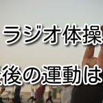 【クイズ】ラジオ体操第1で最後に行なう運動は何でしょう?(10問)