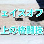 【クイズ】フェイスオフで始まる氷上の格闘技といえば何?(10問)