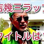 【クイズ】吉幾三さんが発表した津軽弁ラップのタイトルは?(10問)