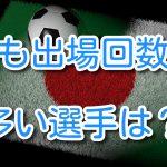 【クイズ】サッカー日本代表で最も出場回数が多い選手は?(10問)