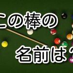 【クイズ】ビリヤードで玉を突く棒のことをなんという?(10問)