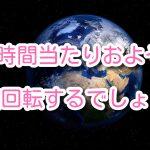 【クイズ】地球は自転していますが、1時間当たりおよそ何度回転するでしょう?(10問)
