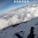 【雪の富士山へGO】富士山登山を「ニコ生」中継中に滑落か