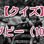 【クイズ】すべてラグビーに関するクイズ!(10問)