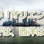 【クイズ】東洋のことを「オリエント」というのに対し、西洋のことを何という?(10問)