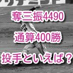 【クイズ】プロ野球史上唯一の通算400勝達成投手といえば誰でしょう?(10問)