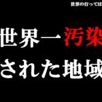 【危険】世界の行ってはいけない場所 7選