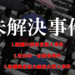 【驚愕】日本で有名な未解決事件 3選