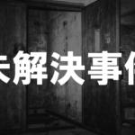 【驚愕】海外で発生した未解決事件 3選