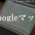 【恐怖】グーグルマップに写ってしまった怖いもの 7選