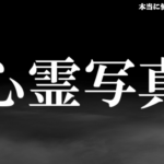 【恐怖】本当に怖い心霊写真 10選