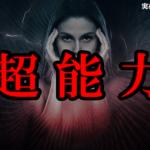 【驚愕】実在した超能力者 7選