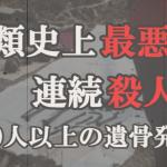 【驚愕】人類史上最悪の連続殺人鬼 アピチャイ・オンウィシット