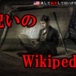 【都市伝説】決して編集してはいけない自分のWikipedia