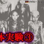 【驚愕】恐怖の人体実験(マスタードガス実験、飢餓実験)