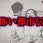 【驚愕】超怖い都市伝説 3選