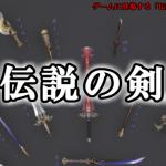 【武器】ゲームに登場する「伝説の剣」元ネタ10選