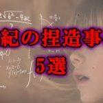 【驚愕】世紀の捏造事件 5選