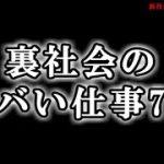 【驚愕】裏社会のヤバい仕事 7選