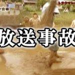 【衝撃映像】トラウマレベルの放送事故 5選