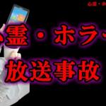 【放送事故】心霊・ホラーな放送事故 8選