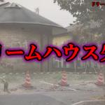 【放送事故】ドリームハウスの失敗 3選