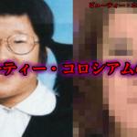 【放送事故】ビューティー・コロシアムの失敗 3選