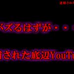 【悲報】逮捕された底辺YouTuber 3選