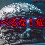 【驚愕】食品にまつわる怖い都市伝説 7選